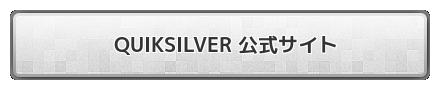 QUIKSILVER 公式サイト